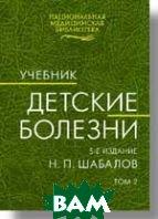 Детские болезни: Учебник для вузов (том 2). 5-е изд.  Шабалов Н. П. купить