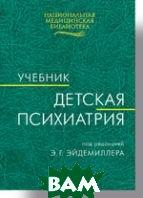 Детская психиатрия: Учебник для вузов   Эйдемиллер Э. Г. купить