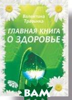 Главная книга о здоровье. Подарочное издание   Травинка (Петрова) В. М. купить