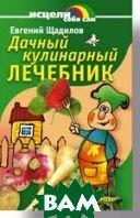 Дачный кулинарный лечебник   Щадилов Е. В. купить