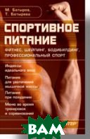 Спортивное питание   Батырев М., Батырева Т. купить