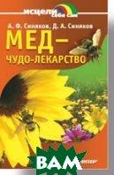 Мед — чудо-лекарство   Синяков А. Ф. купить