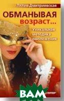 Обманывая возраст ... Уникальная методика омоложения  Л. Дмитриевская купить