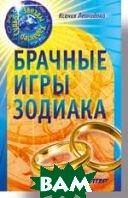 Брачные игры Зодиака   Леонидова К. купить