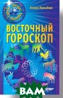 Восточный гороскоп   Леонидова К. купить