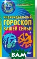 Индивидуальный гороскоп вашей семьи   Леонидова К. купить