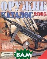 Оружие. Каталог 2005   купить