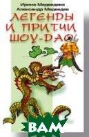Легенды и притчи Шоу-Дао   Медведев А. Н., Медведева И. Б. купить