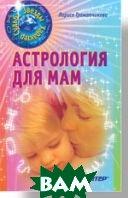 Астрология для мам   Граматчикова Л. О. купить
