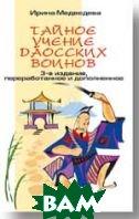 Тайное учение даосских воинов. 3-е изд., переработанное и дополненное   Медведев А. Н., Медведева И. Б. купить