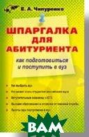 Шпаргалка для абитуриента   Чипуренко Е. А. купить