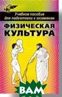 Физическая культура. Учебное пособие для подготовки к экзаменам    купить