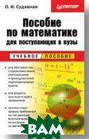 Пособие по математике для поступающих в вузы: Учебное пособие   Судавная О. И. купить