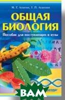 Общая биология. Пособие для поступающих в вузы   Левитин М. Г., Левитина Т. П. купить