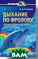 Дыхание по Фролову   Степанов А. А. купить