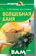 Волшебная баня   Синяков А. Ф., Синяков А. Ф. купить