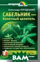 Сабельник - болотный целитель   Кородецкий А. купить