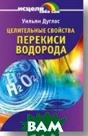Целительные свойства перекиси водорода   Дуглас У. купить