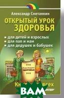 Открытый урок здоровья   Сметанкин А. А. купить