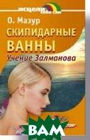 Скипидарные ванны. Учение Залманова   Мазур О. А. купить
