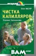 Чистка капилляров: учение Залманова. 2-е издание   О. Мазур купить