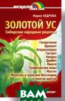 Золотой ус. Сибирские народные рецепты   Кедрова М. Е. купить