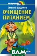 Очищение питанием   Щадилов Е. В. купить