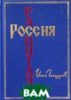 Россия распятая. Книга I  Илья Глазунов купить