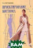 Проектирование костюма. Учебник  Петушкова Г.И. купить