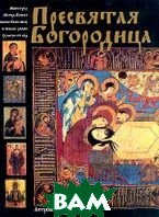 Пресвятая Богородица  Будур Н.В. купить