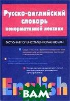 Русско-английский словарь ненормативной лексики  Квеселевич Д.И. купить