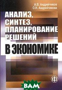 Анализ, синтез и планирование решений в экономике  Андрейчиков А.В., Андрейчикова О.Н. купить