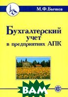 Бухгалтерский учет в предприятиях АПК  М. Ф. Бычков купить