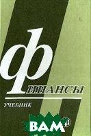 Финансы: Учебник для вузов   Грязнова А.Г., Маркина Е.В., Курочкина В.В. и др. купить