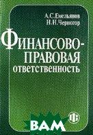 Финансово-правовая ответственность  Емельянов А.С., Черногор Н.Н. купить