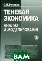 Теневая экономика: анализ и моделирование  Ечмаков С.М.  купить
