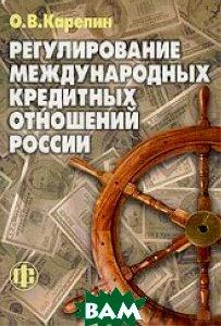 Регулирование международных кредитных отношений России  О. В. Карелин купить