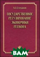 Государственное регулирование экономики региона  Степанов А.Г. купить