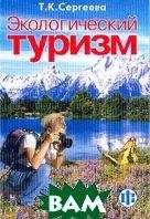Экологический туризм: Учебник.  Сергеева Т.К. купить