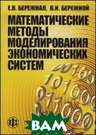 Математические методы моделирования экономических систем. 2-е изд., перераб. и доп.  Бережная Е.В., Бережной В.И. купить