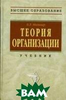 Теория организации. Учебник. 4-е издание  Мильнер Б.З. купить