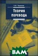 Теория перевода. Учебное пособие  Тюленев С.В. купить
