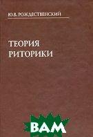 Теория риторики  Ю.В. Рождественский купить