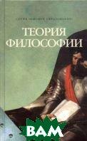 Теория философии  Э. Ф. Звездкина, В. Ф. Егоров купить