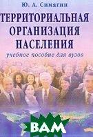 Территориальная организация населения: Учебное пособие для вузов. 4-е издание  Симагин Ю.А. купить