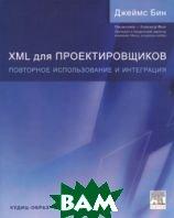 XML для проектировщиков. Повторное использование и интеграция  Джеймс Бин купить