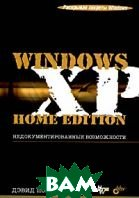 Windows XP Home Edition. Недокументированные возможности / Windows XP Home Edition: The Missing Manual 