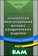 Технология приготовления мучных кондитерских изделий. Учебник. 5-е издание  Бутейкис Н.Г., Жукова А.А. купить