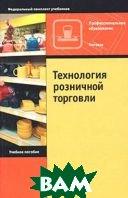 Технология розничной торговли.4-е изд., стер.  Брагин Л.А. купить