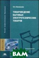Товароведение бытовых электротехнических товаров. Учебное пособие для вузов  Васильева Н.О.  купить